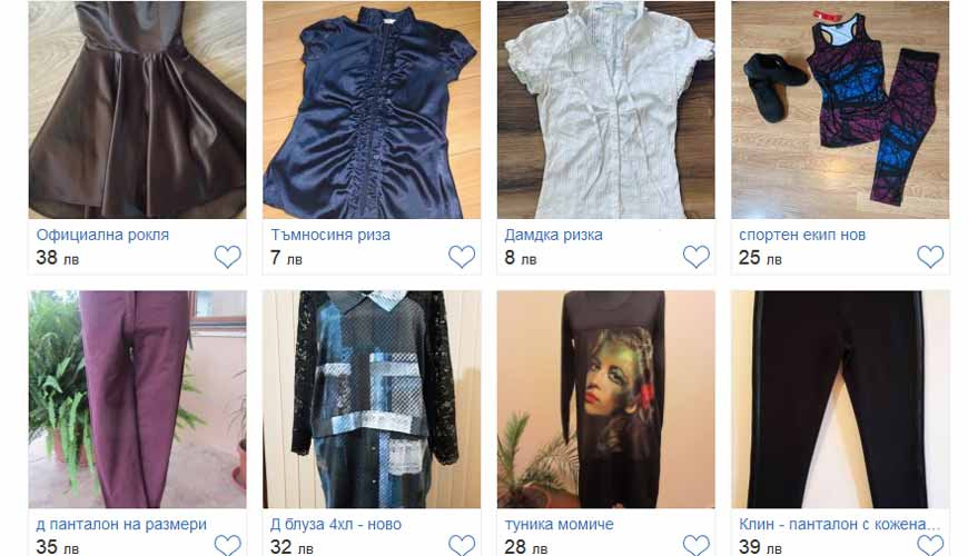 Сайтове за продажба на стари дрехи