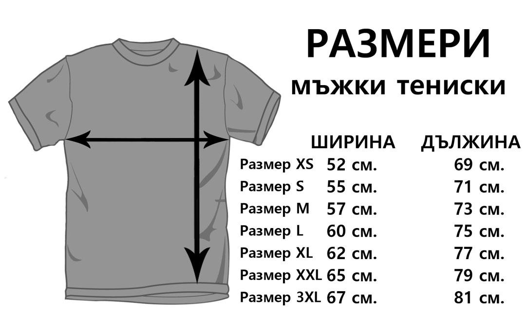 Размери на мъжки тениски