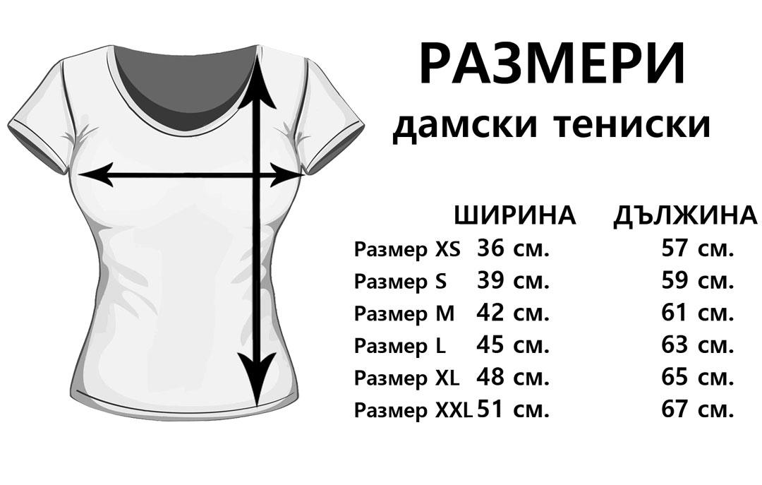 Размери дамски тениски